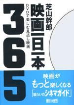 「映画一日一本 DVDで楽しむ見逃し映画365」表紙