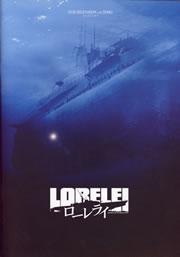 「ローレライ」パンフレット