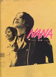 「NANA」パンフレット