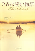 小説「きみに読む物語」表紙