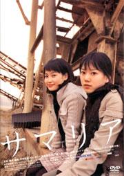 「サマリア」DVD表紙