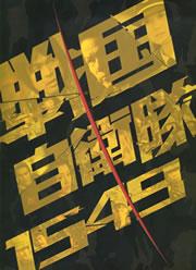 「戦国自衛隊1549」パンフレット