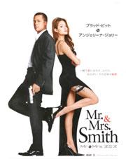「Mr. & Mrs. スミス」写真