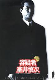 「容疑者 室井慎次」パンフレット