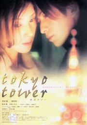 「東京タワーチラシ」