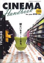 「CINEMA HANDBOOK」表紙