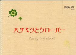 「ハチミツとクローバー」パンフレット