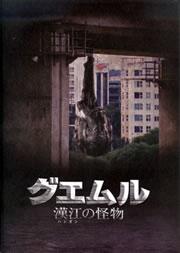 「グエムル 漢江の怪物」パンフレット