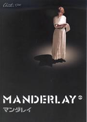 「マンダレイ」パンフレット
