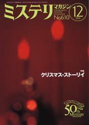 「ミステリマガジン」12月号表紙
