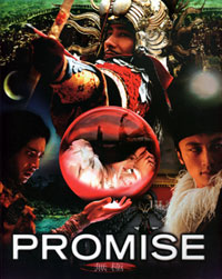 「PROMISE」パンフレット