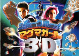 「シャークボーイ&マグマガール 3-D」