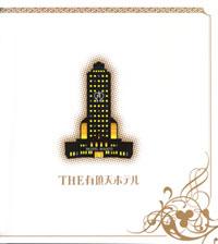 「有頂天ホテル」パンフレット