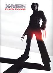 「X-MEN ファイナル ディシジョン」パンフレット