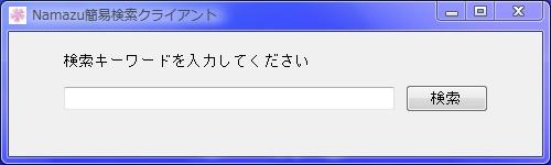 Namazu簡易検索クライアント