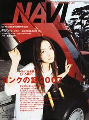 「NAVI」3月号表紙