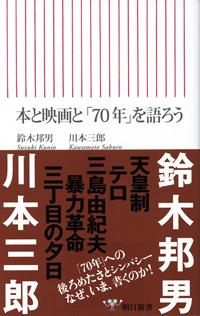 『本と映画と「70年」を語ろう』表紙