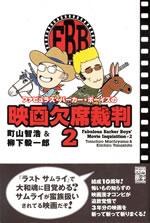 ファビュラス・バーカー・ボーイズの映画欠席裁判(2)