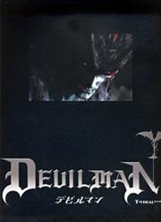 「デビルマン」パンフレット