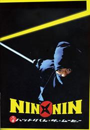 「NIN×NIN 忍者ハットリくん The Movie」パンフレット