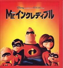 「Mr.インクレディブル」パンフレット
