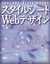 「スタイルシートWebデザイン」の表紙