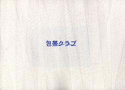 「包帯クラブ」パンフレット
