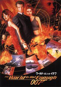 「007 ワールド・イズ・ノット・イナフ」