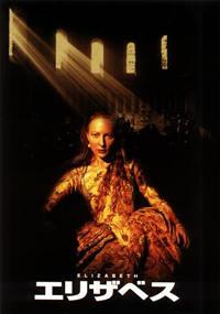 「エリザベス」パンフレット