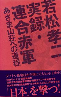 「実録・連合赤軍 あさま山荘への道程」パンフレット