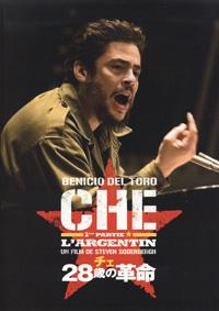 「チェ 28歳の革命」パンフレット