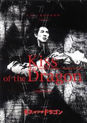 「キス・オブ・ザ・ドラゴン」