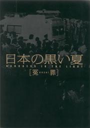 「日本の黒い夏 冤罪」
