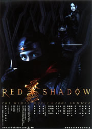 「Red Shadow 赤影」