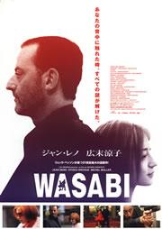 「WASABI」