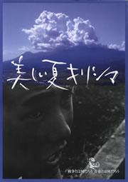 「美しい夏キリシマ」謝恩上映会パンフレット