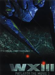 「WXIII 機動警察パトレイバー」パンフレット