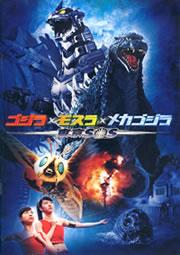 「ゴジラ×モスラ×メカゴジラ 東京SOS」パンフレット