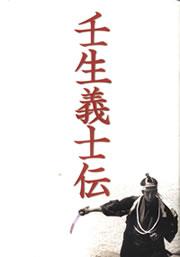 「壬生義士伝」パンフレット