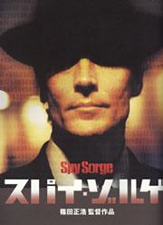 「スパイ・ゾルゲ」パンフレット