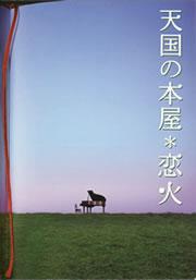 「天国の本屋 恋火」パンフレット