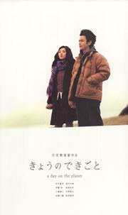「きょうのできごと a day on the planet」パンフレット