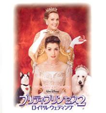 「プリティ・プリンセス2 ロイヤル・ウェディング」パンフレット