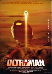 「Ultraman」チラシ