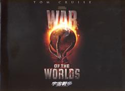 「宇宙戦争」パンフレット