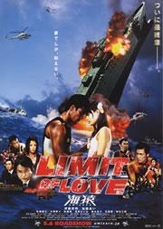 「Limit of Love 海猿」パンフレット