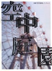 「空中庭園」パンフレット